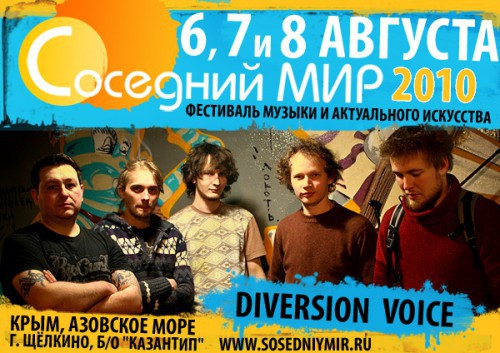 Diversion Voice